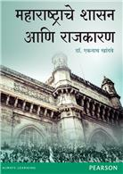Maharashtrache Sashan Aani Rajkaran Government & Politics of Maharashtra-Marathi